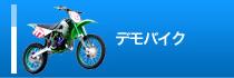 デモバイク