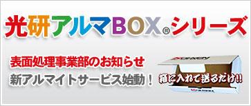 光研アルマBOX30