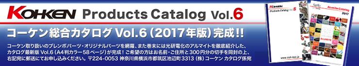 コーケン総合カタログ Vol.6(2017年版)完成!!